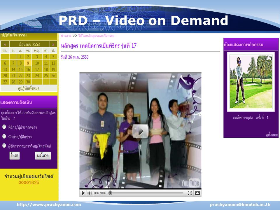 PRD – Video on Demand http://www.prachyanun.com