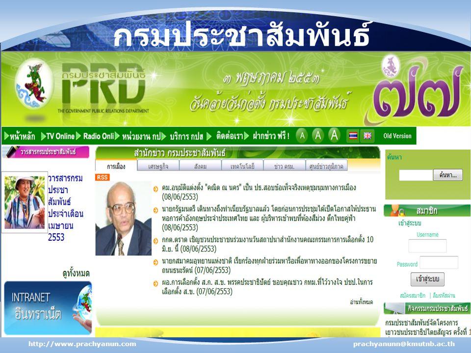 กรมประชาสัมพันธ์ http://www.prachyanun.com prachyanunn@kmutnb.ac.th