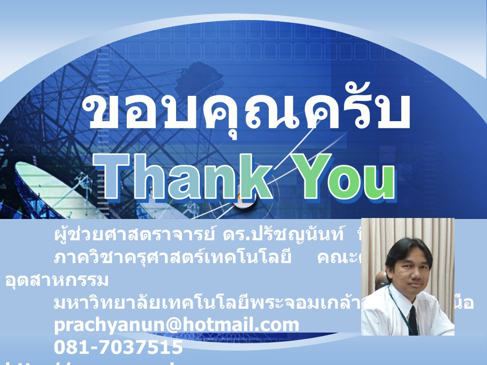 ขอบคุณครับ Thank You.