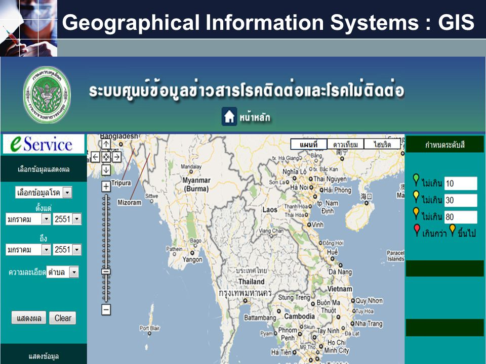 Geographical Information Systems : GIS