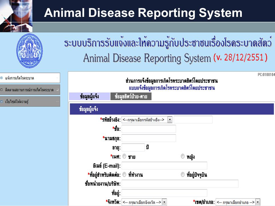 Animal Disease Reporting System