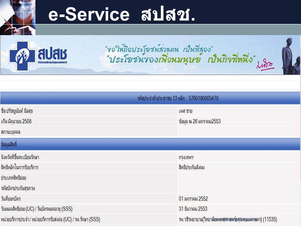 e-Service สปสช. www.themegallery.com