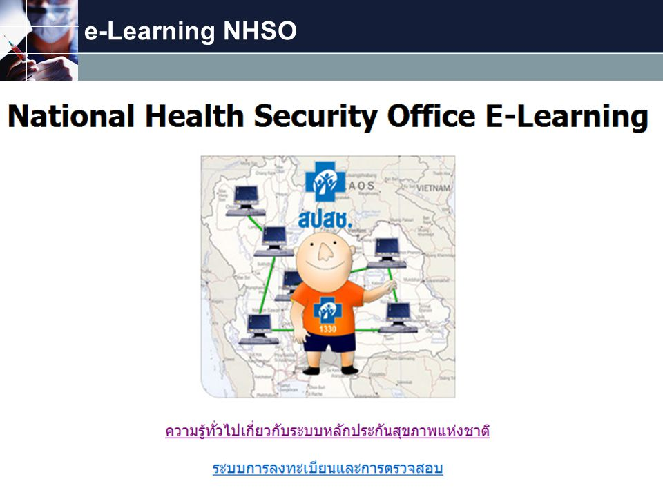 e-Learning NHSO