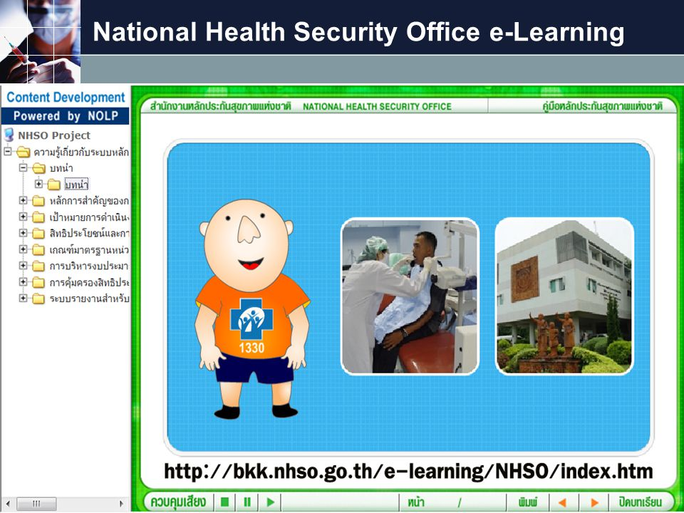 National Health Security Office e-Learning