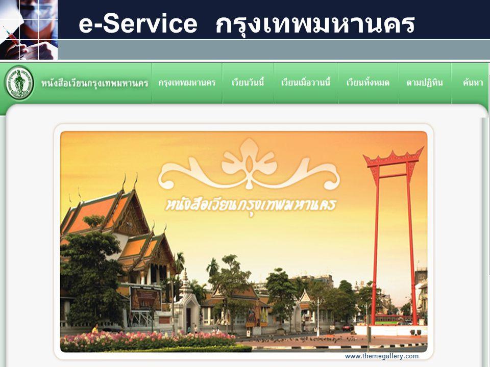 e-Service กรุงเทพมหานคร