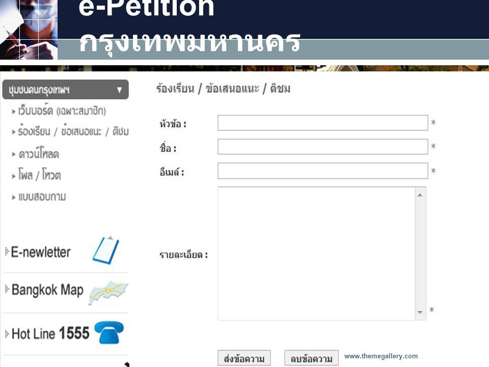 e-Petition กรุงเทพมหานคร