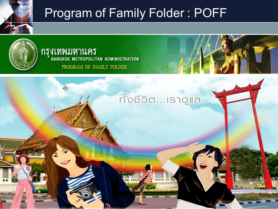 Program of Family Folder : POFF