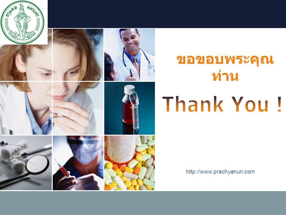 ขอขอบพระคุณท่าน Thank You ! http://www.prachyanun.com