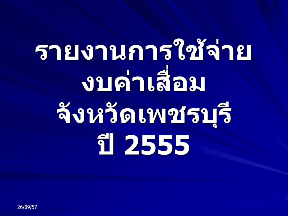 รายงานการใช้จ่ายงบค่าเสื่อม จังหวัดเพชรบุรี ปี 2555
