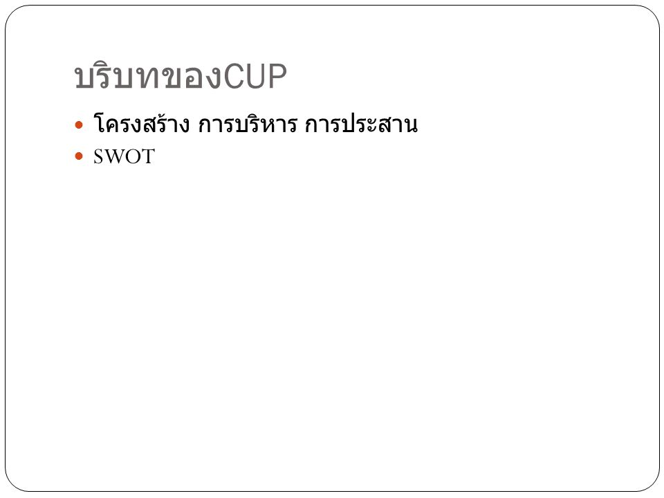 บริบทของCUP โครงสร้าง การบริหาร การประสาน SWOT
