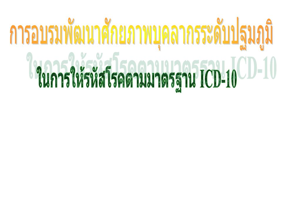 ในการให้รหัสโรคตามมาตรฐาน ICD-10
