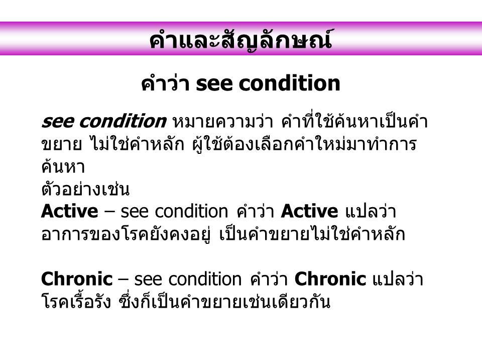 คำและสัญลักษณ์ คำว่า see condition
