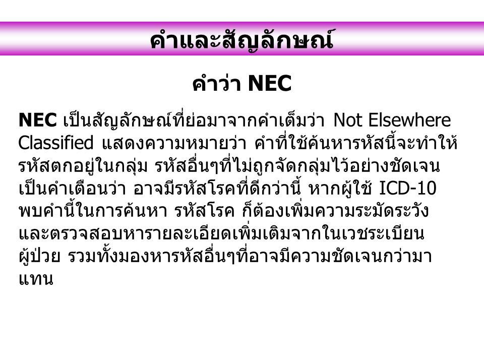 คำและสัญลักษณ์ คำว่า NEC