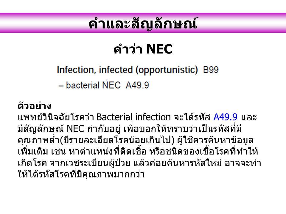 คำและสัญลักษณ์ คำว่า NEC ตัวอย่าง