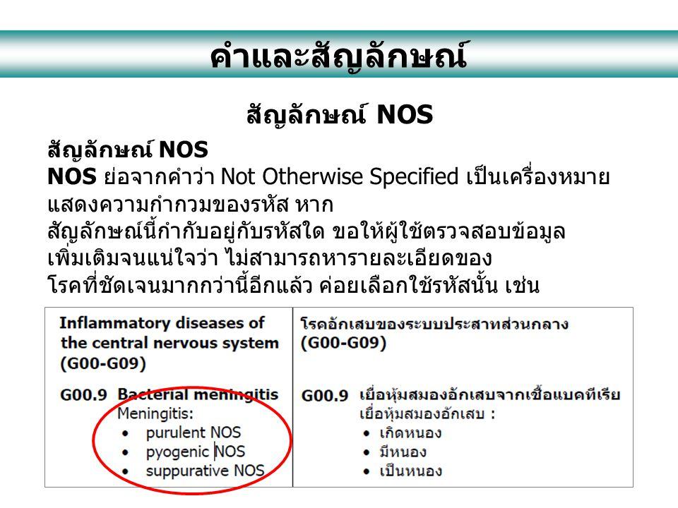คำและสัญลักษณ์ สัญลักษณ์ NOS สัญลักษณ์ NOS