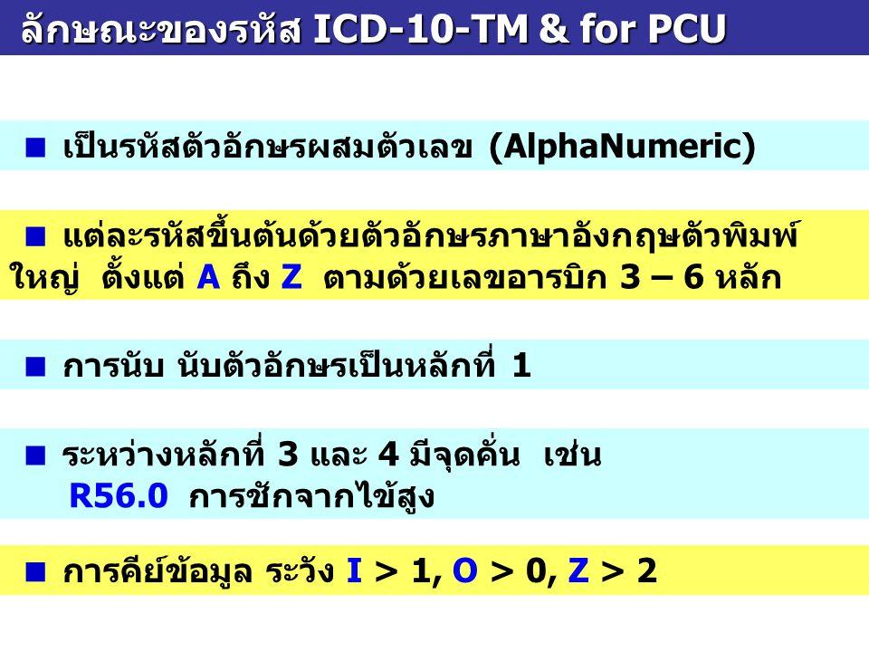 ลักษณะของรหัส ICD-10-TM & for PCU