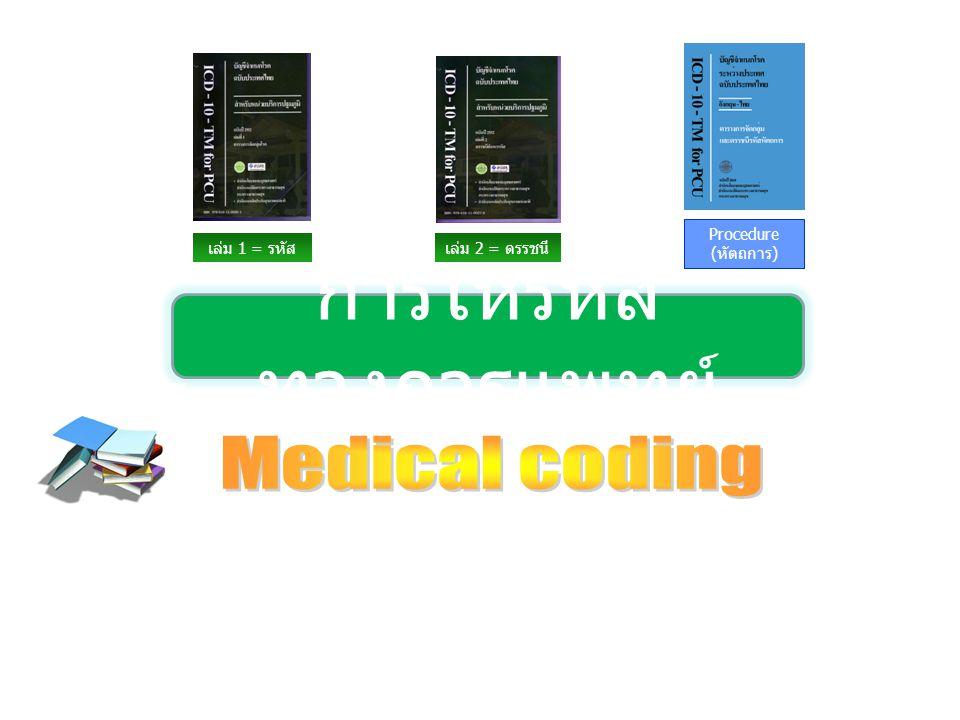 การให้รหัสทางการแพทย์