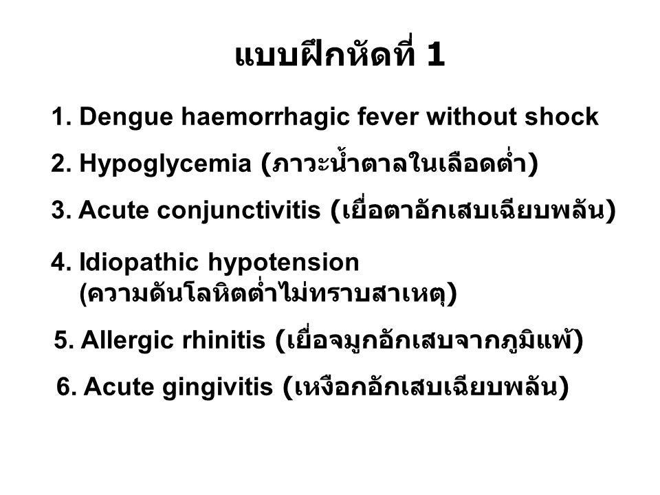 แบบฝึกหัดที่ 1 1. Dengue haemorrhagic fever without shock