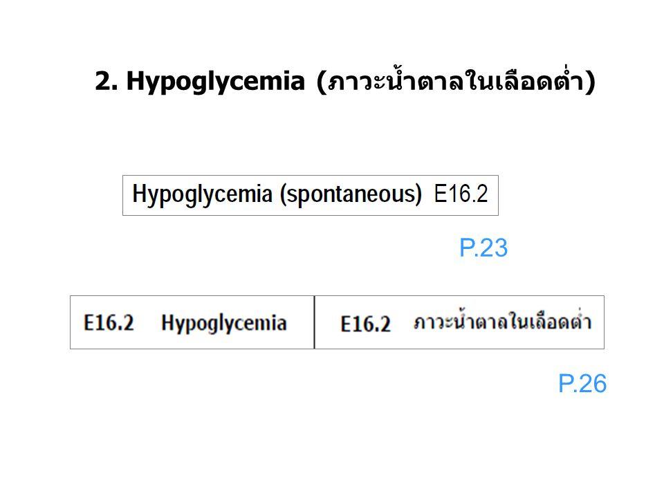 2. Hypoglycemia (ภาวะน้ำตาลในเลือดต่ำ)