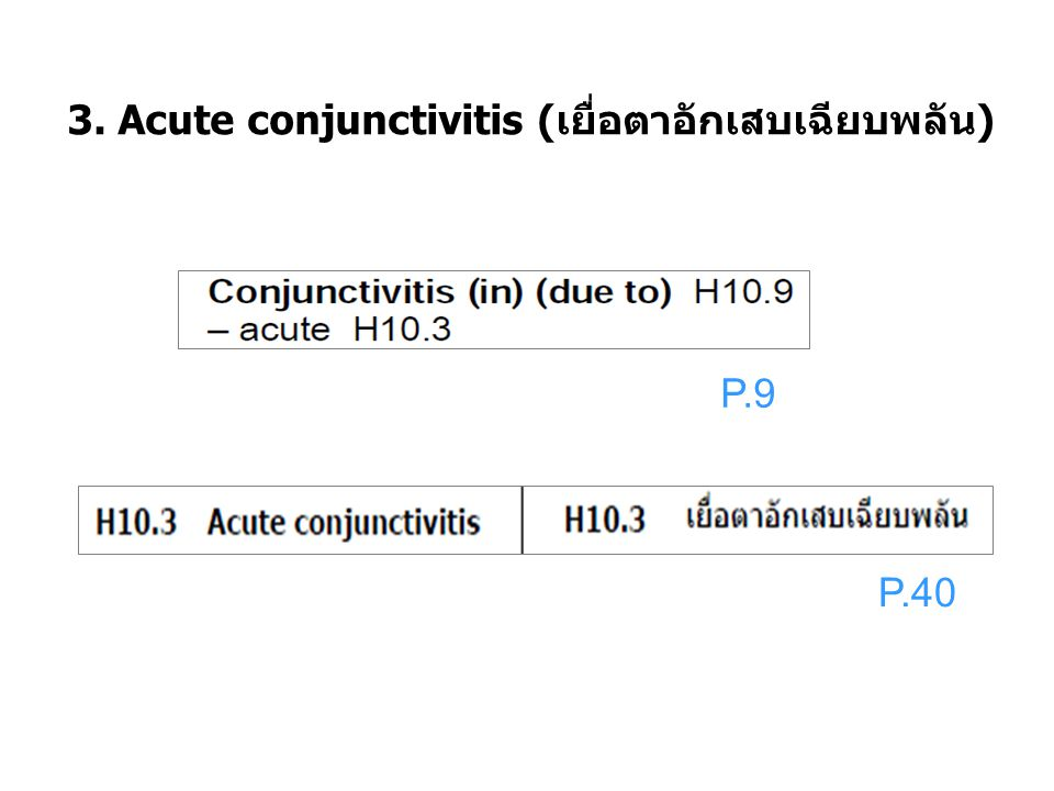 3. Acute conjunctivitis (เยื่อตาอักเสบเฉียบพลัน)