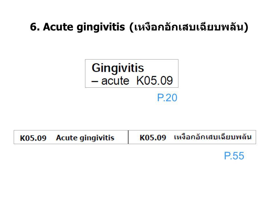 6. Acute gingivitis (เหงือกอักเสบเฉียบพลัน)