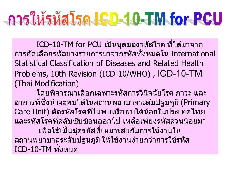 การให้รหัสโรค ICD-10-TM for PCU