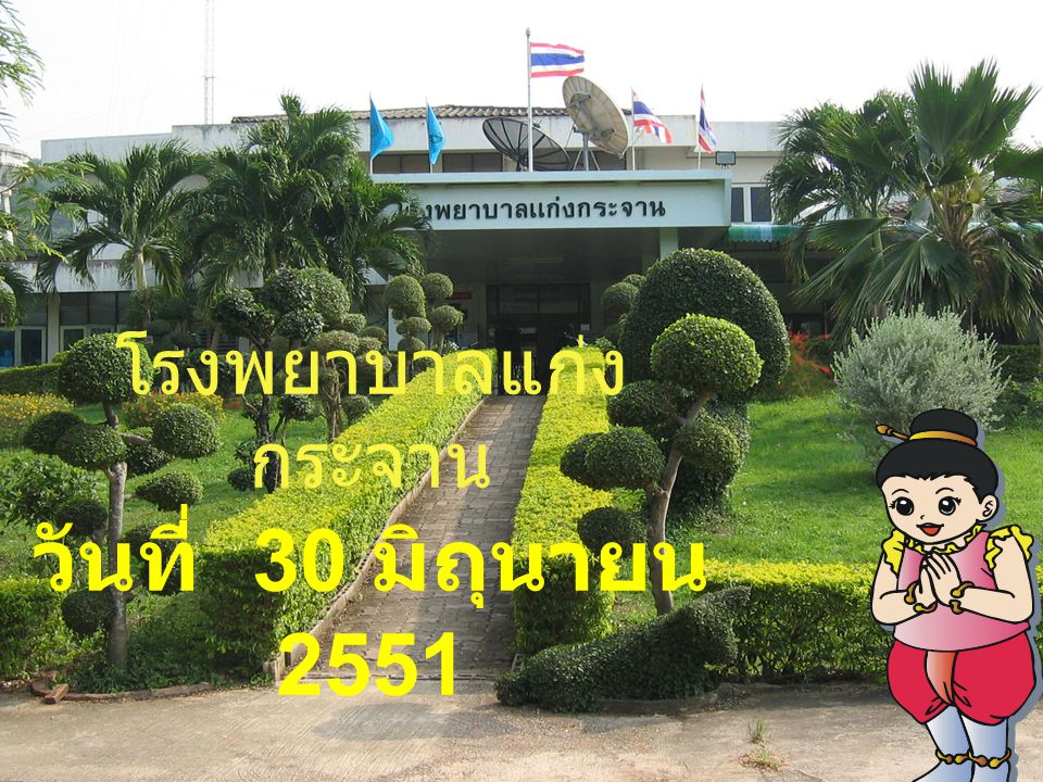 โรงพยาบาลแก่งกระจาน วันที่ 30 มิถุนายน 2551