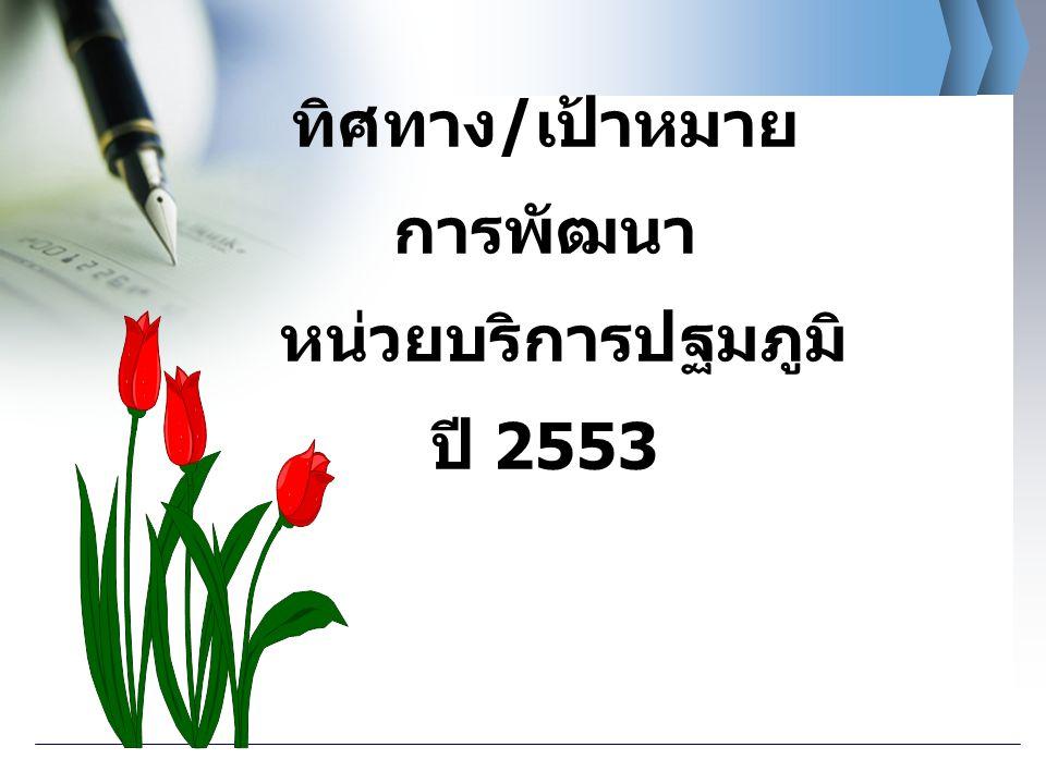 ทิศทาง/เป้าหมาย การพัฒนา หน่วยบริการปฐมภูมิ ปี 2553