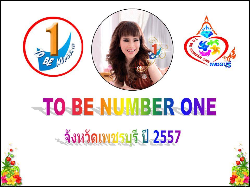 TO BE NUMBER ONE จังหวัดเพชรบุรี ปี 2557