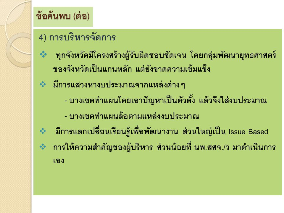ข้อค้นพบ (ต่อ) 4) การบริหารจัดการ