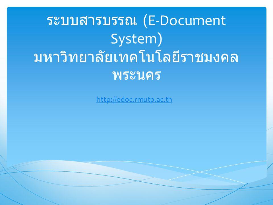 ระบบสารบรรณ (E-Document System) มหาวิทยาลัยเทคโนโลยีราชมงคลพระนคร