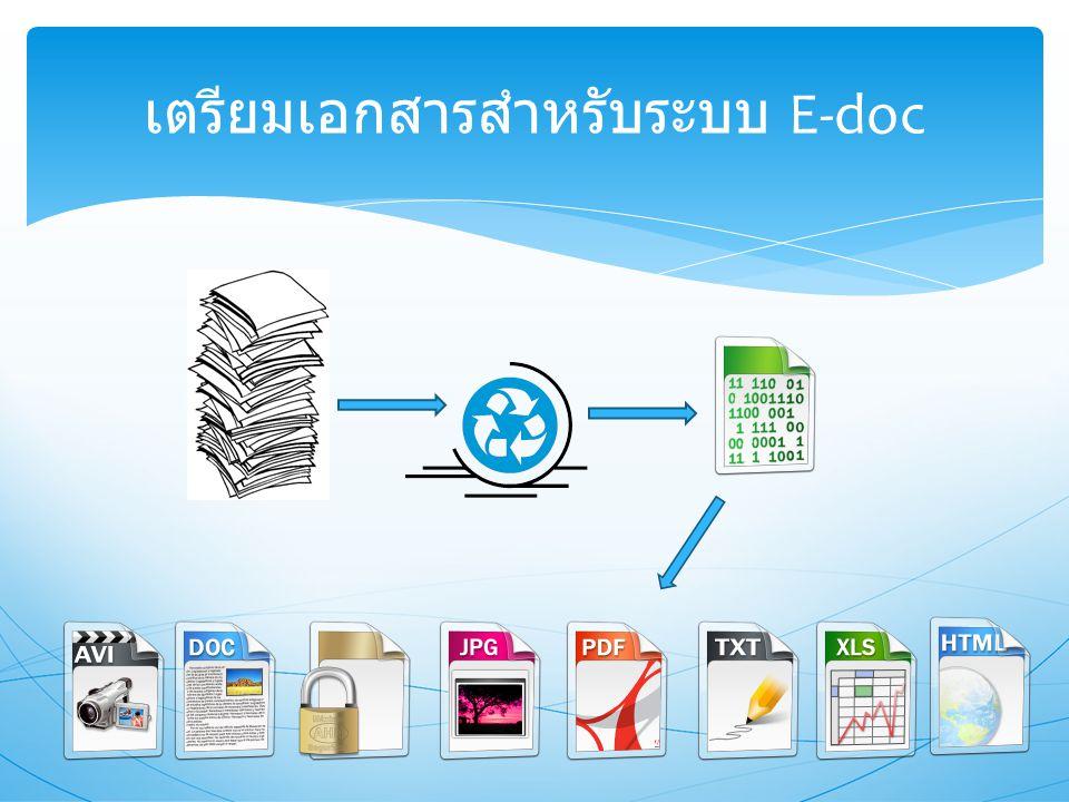 เตรียมเอกสารสำหรับระบบ E-doc