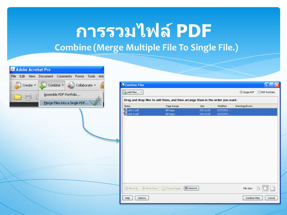 การรวมไฟล์ PDF Combine (Merge Multiple File To Single File.)