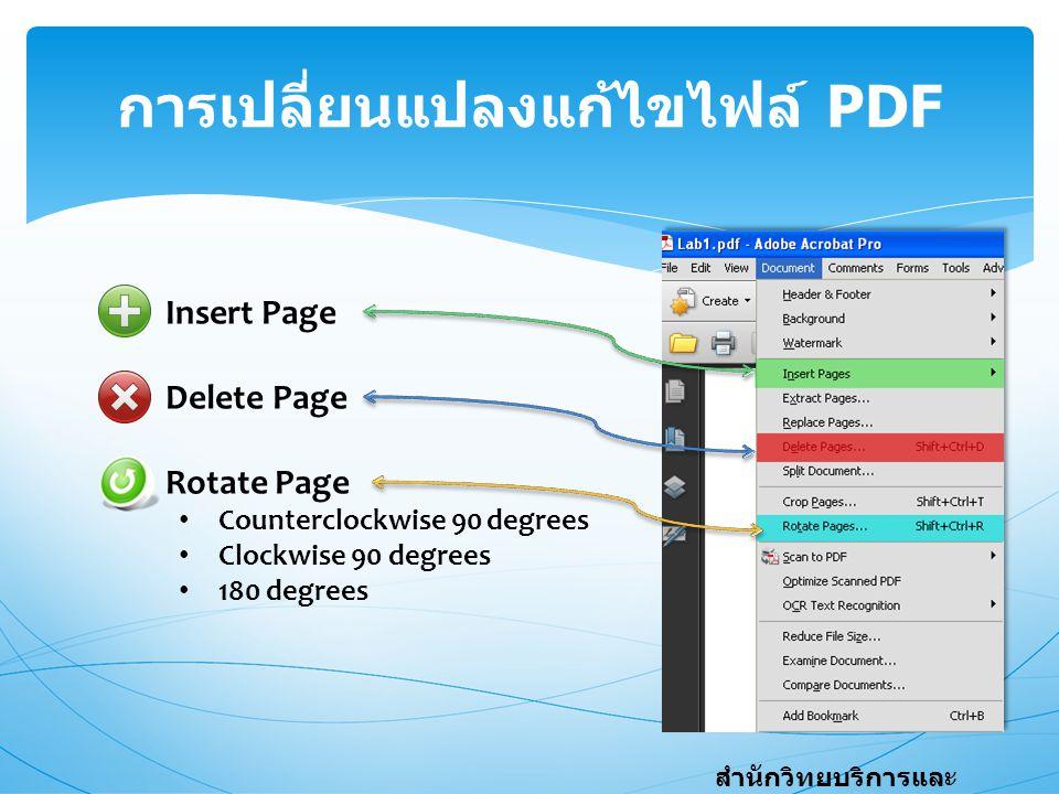 การเปลี่ยนแปลงแก้ไขไฟล์ PDF