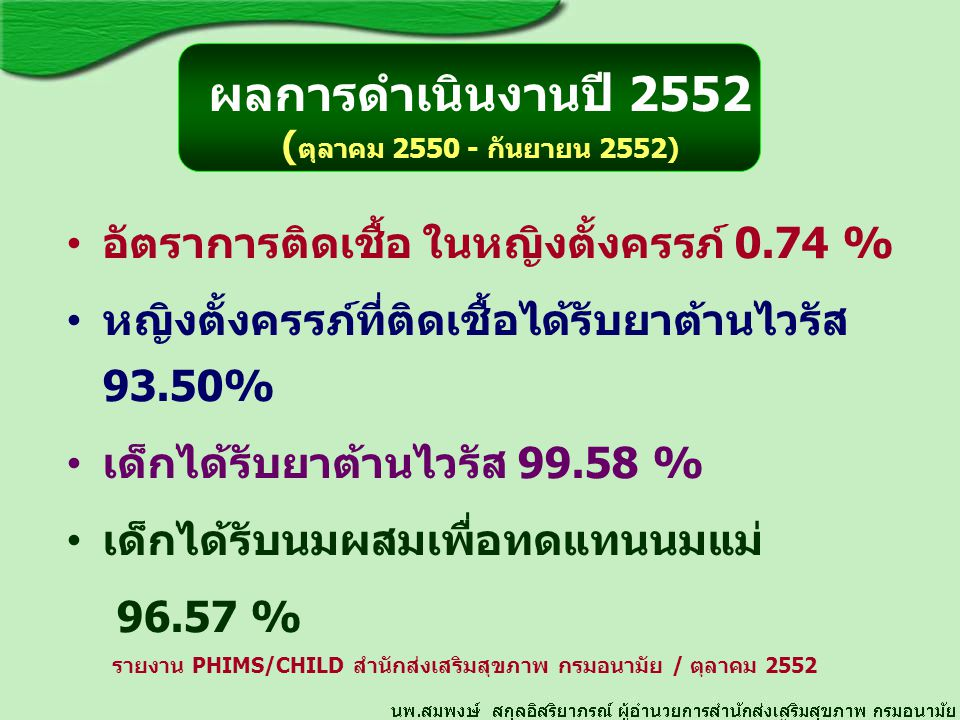ผลการดำเนินงานปี 2552 (ตุลาคม 2550 - กันยายน 2552)