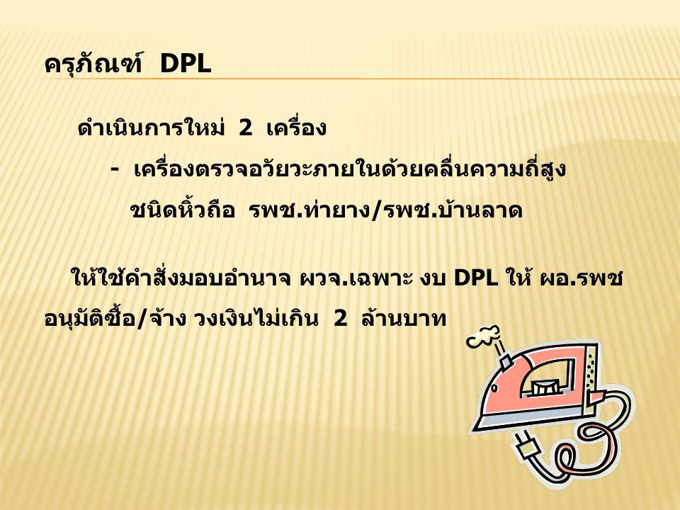 ครุภัณฑ์ DPL ดำเนินการใหม่ 2 เครื่อง