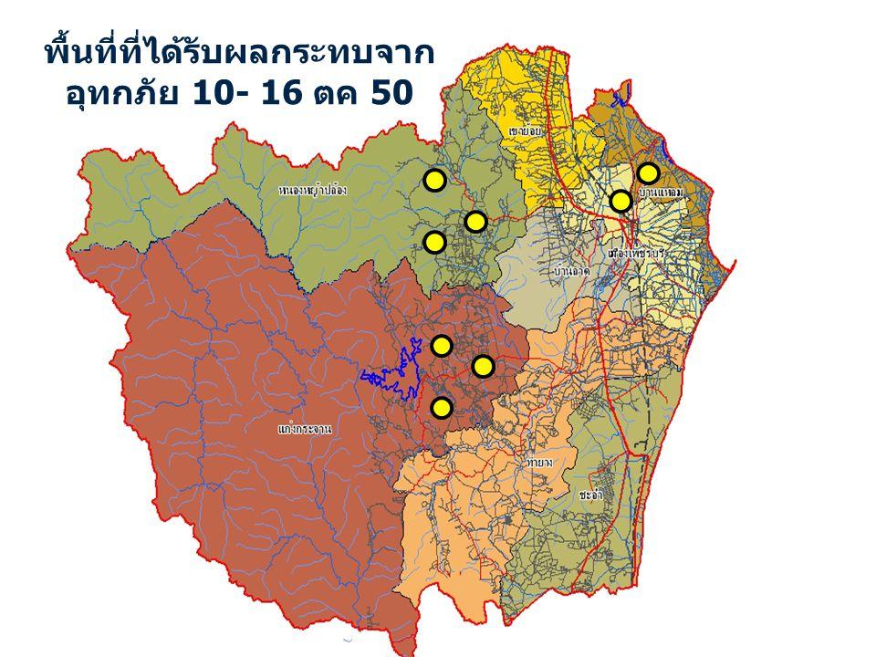 พื้นที่ที่ได้รับผลกระทบจากอุทกภัย 10- 16 ตค 50