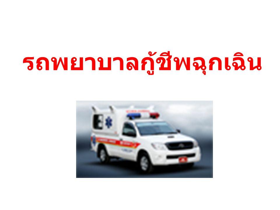 รถพยาบาลกู้ชีพฉุกเฉิน