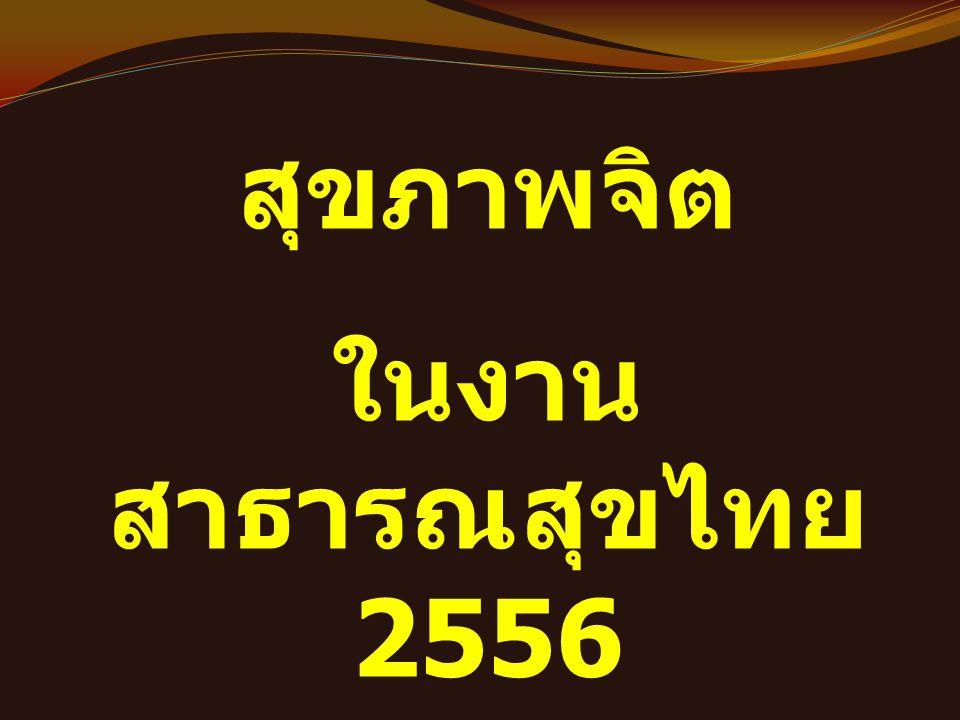 สุขภาพจิต ในงานสาธารณสุขไทย 2556