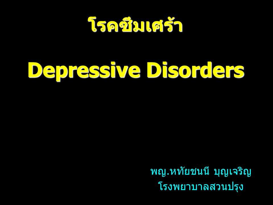 โรคซึมเศร้า Depressive Disorders