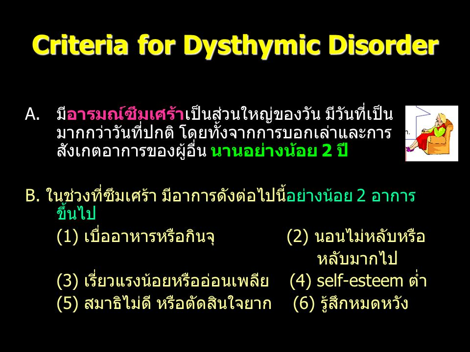 Criteria for Dysthymic Disorder