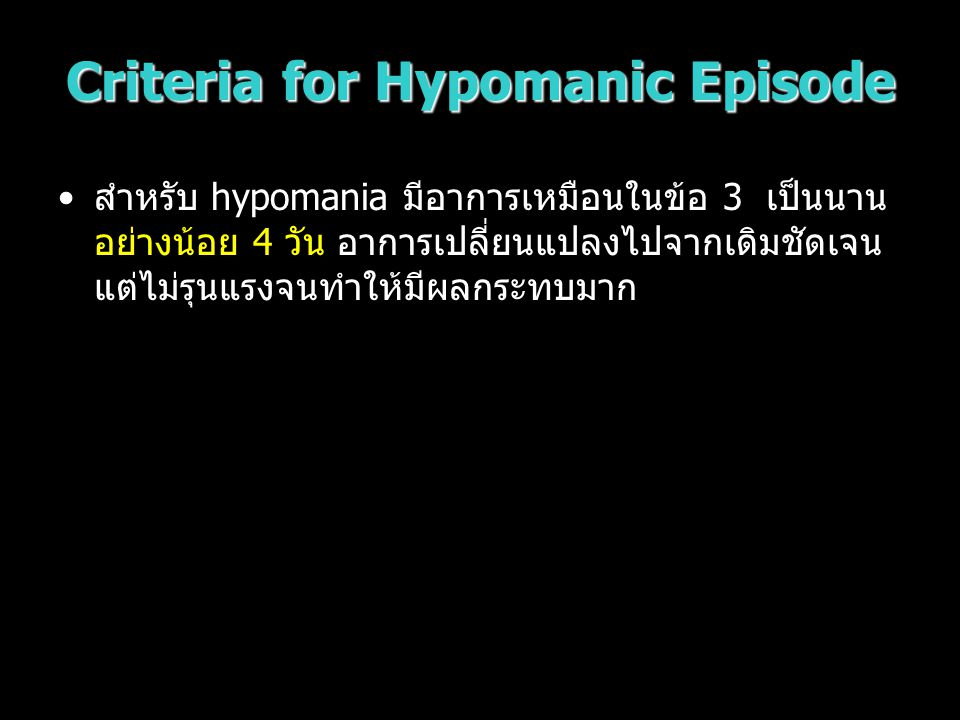 Criteria for Hypomanic Episode