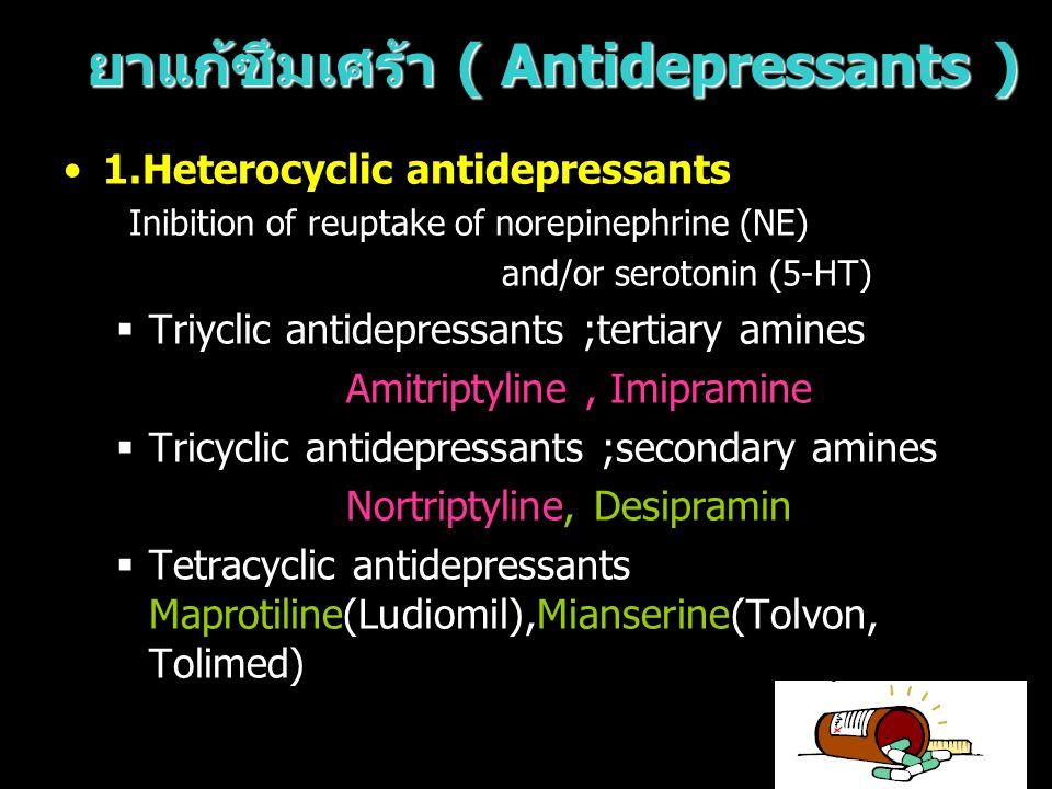 ยาแก้ซึมเศร้า ( Antidepressants )