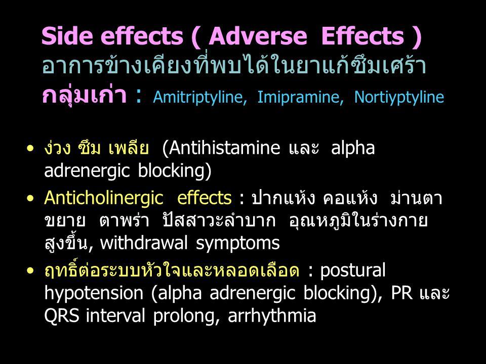 Side effects ( Adverse Effects ) อาการข้างเคียงที่พบได้ในยาแก้ซึมเศร้า กลุ่มเก่า : Amitriptyline, Imipramine, Nortiyptyline