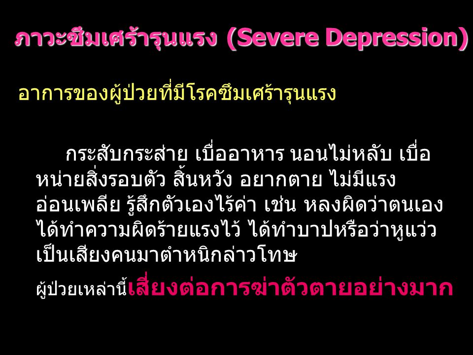 ภาวะซึมเศร้ารุนแรง (Severe Depression)