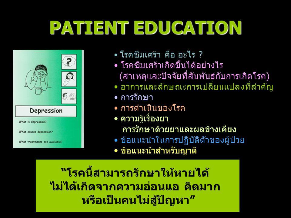 PATIENT EDUCATION โรคนี้สามารถรักษาให้หายได้