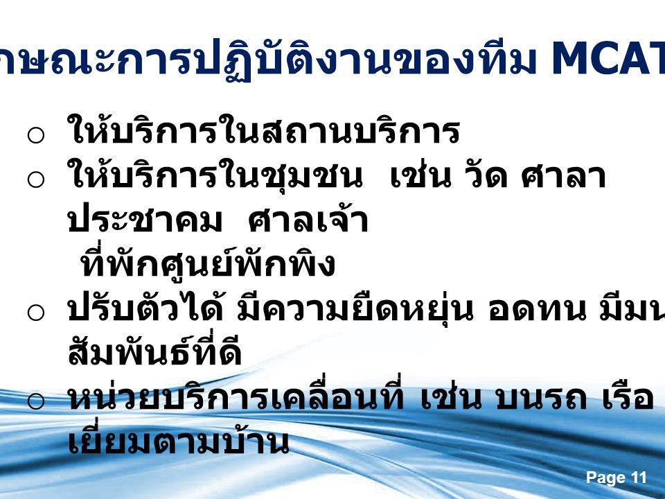 ลักษณะการปฏิบัติงานของทีม MCATT