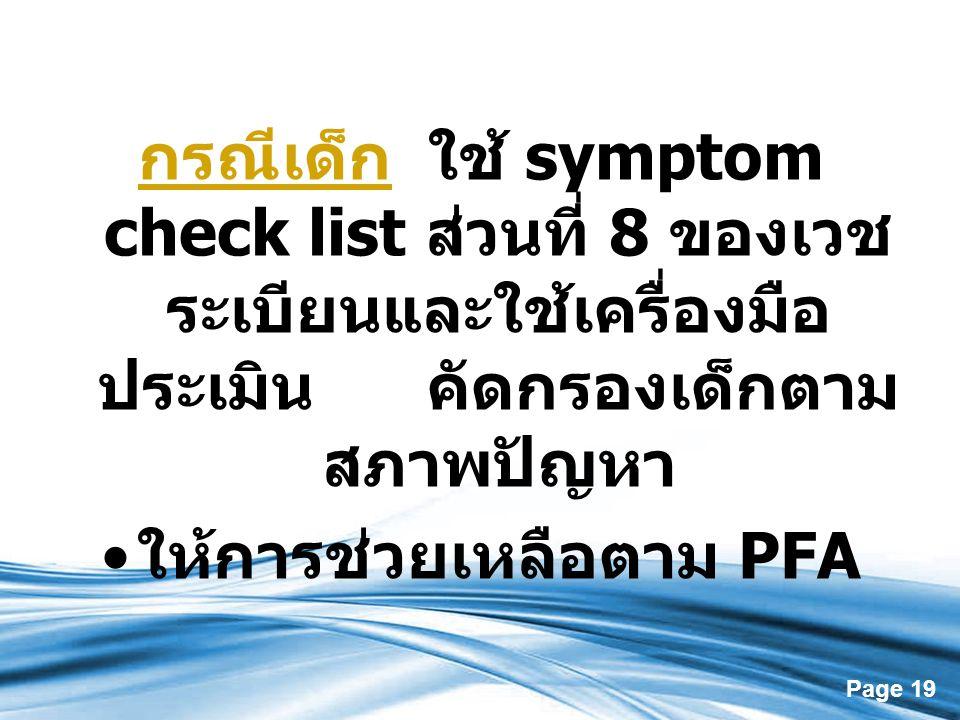 ให้การช่วยเหลือตาม PFA