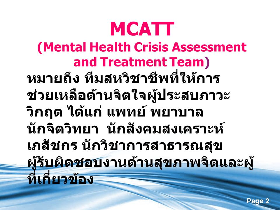 (Mental Health Crisis Assessment and Treatment Team)