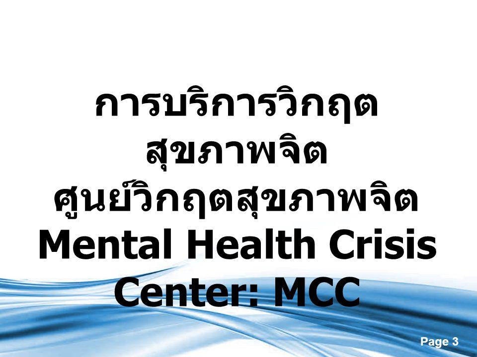 การบริการวิกฤตสุขภาพจิต Mental Health Crisis Center: MCC